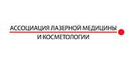 Ассоциация лазерной медицины и косметологии