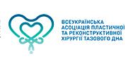 Всеукраинская ассоциация пластической и реконструктивной хирургии тазового дна