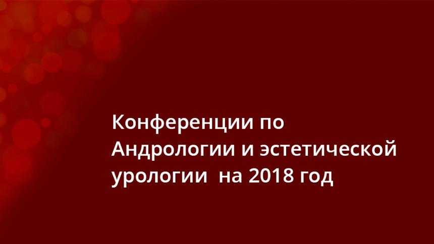 Конференции по Андрологии иэстетической урологии на 2018 год
