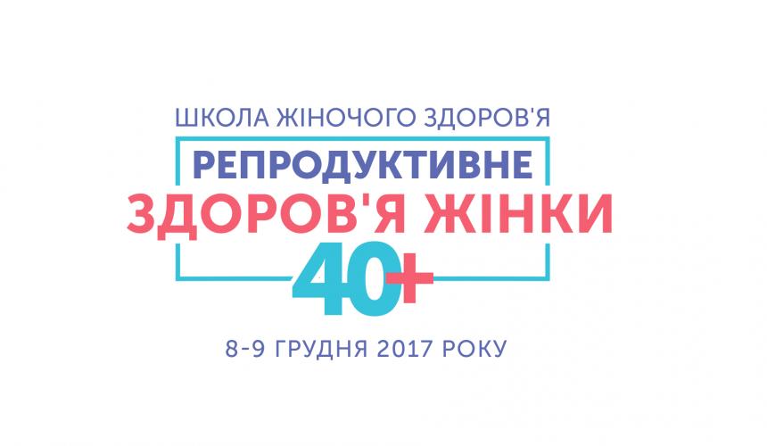 Школа Женского здоровья «Репродуктивное здоровье женщины 40+» 8-9 ноября