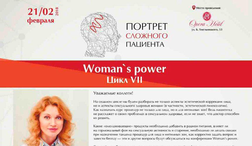 Портрет сложного пациента «Woman's power». Vll цикл