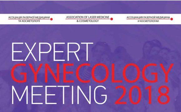 EXPERT GYNECOLOGY MEETING 2018.  Конференция для продвинутых гинекологов, хирургов и специалистов эстетической медицины