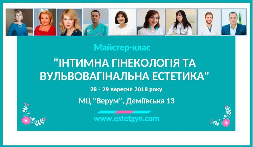 Майстер-клас «Інтимна гінекологія та вульвовагінальна естетика»