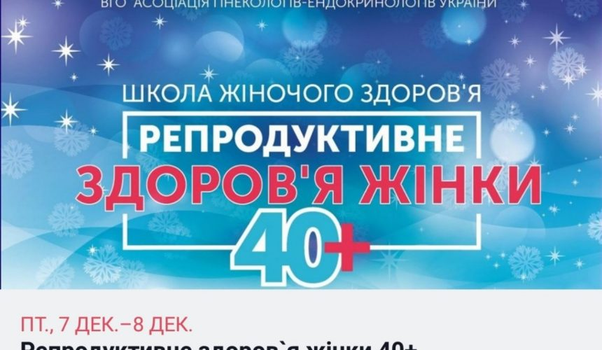 Репродуктивное здоровье женщины 40+